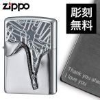 zippo 名入れ ジッポー ライター ジッパーメタル クリップ 名入れ ギフト プレゼント 贈り物  オイルライター ジッポライター 彼氏 男性 メンズ 喫煙具