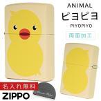 zippo ジッポー ライター ジッポライター ジッポーライター Zippo 名入れ 彫刻 ひよこ ヒヨコ グッズ イエロー 黄色 動物 アニマル 可愛い かわいい レディース
