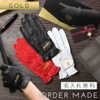 ゴルフグローブ ゴルフ手袋 オーダーメイド 名入れ ゴルフ用 オーダーグローブ ゴールドギフト 送料無料