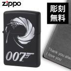 zippo ライター 名入れ ブランド 007 プレゼント ジッポーライター 007 ブラックマット 29566 ギフト プレゼント 贈り物 クリスマス 誕生日祝い