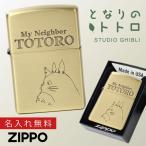 ジッポ ライター zippo 名入れ トトロ スタジオジブリ ジッポライター アニメ  オイルライター となりのトトロ 横顔3 NZ-04 ギフト プレゼント 贈り物  喫煙具