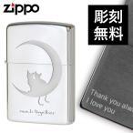 zippo 名入れ キャット ネコ キャット イン ラブ ずっと一緒 2CAT-SSB キャット ネコ 猫 グッズ特集 ギフト プレゼント 贈り物  猫 ねこ かわいい レディース 喫