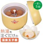 温泉玉子 温泉たまご メーカー 簡単 調理器具 温泉たまご器たま5ちゃん アイデア 便利