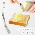 バターナイフ 削れる ふわふわ 日本製 とろける!バターナイフ
