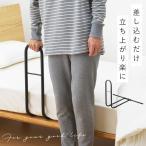 ベッド 手すり 手摺り 後付け 立ち上がり 起き上がり 補助 介護 ベッド用 高齢者 シニア ガード ベッドガード 転落防止 ベッド用手すり 介護用 両手 立ち上がる