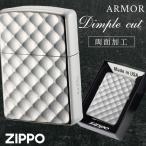 zippo ジッポー ライター ジッポーライター zippoライター ブランド zippo ジッポーライター アーマー ディンプルカットプラチナ ギフト プレゼント 贈り物