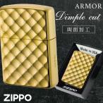 zippo ジッポー ライター ジッポーライター zippoライター ブランド zippo ジッポーライター アーマー ディンプルカットゴールド ギフト プレゼント 贈り物