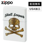 zippo ライター 名入れ ブランド ジッポーライター スカル ヒョウ柄 zippoライター Zippoライター Zippo ジッポー ZIPPO スカルレパード WH ホワイト ギフト プ