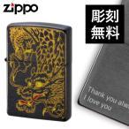 名入れ 対応 zippo 名入れ ジッポー ライター オイルライター ジッポライター 和柄2 龍虎 龍 代引不可 返品不可 送料無料
