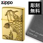 zippo ライター 名入れ ブランド ジッポーライター 和柄 和風 鯉 日本 zippoライター Zippoライター Zippo ジッポー ZIPPO ジャパネスクプレミアム 鯉 ゴールド