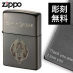 zippo ライター 名入れ ブランド ジッポーライター スパイダー ブラックスパイダー 蜘蛛  zippoライター Zippoライター Zippo ジッポー ZIPPO ブラックスパイダ