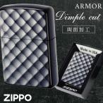 zippo ジッポー ライター 名入れ ジッポーライター zippoライター ブランド zippo ジッポーライター アーマー ディンプルカットブラック ギフト プレゼント 贈り