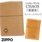 zippo ライター 革巻き ブランド レザーワークス・カオス LWC(Z) サンマークスタッズ ギフト プレゼント 贈り物
