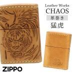 zippo ライター 革巻き ブランド レザーワークス・カオス LWC(Z) 猛虎 ギフト プレゼント 贈り物