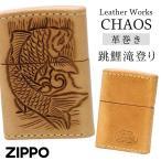 zippo ライター 革巻き ブランド プレゼント レザーワークス・カオス LWC(Z) 跳鯉滝登り ギフト プレゼント 贈り物