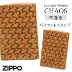 zippo ライター 革巻き ブランド レザーワークス・カオス LWC(Z) バスケットスタンプ ギフト プレゼント 贈り物