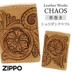 zippo ライター 革巻き ブランド レザーワークス・カオス LWC(Z) シェリダンクラフト ギフト プレゼント 贈り物