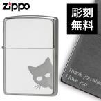 zippo ライター 名入れ ブランド ジッポーライター オイルライター zippoライター Zippoライター Zippo ジッポー ギフト 200 シルバー 女性 かわいい 猫 ネコ ね