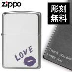 zippo ライター 名入れ ブランド ジッポーライター オイルライター zippoライター Zippoライター Zippo ジッポー ギフト 200 シルバー 女性 かわいい zippo ライ
