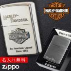 zippo ライター 名入れ ジッポライター ジッポーライター ハーレーダビッドソン HARLEY DAVIDSON かっこいい バイク好き オイルライター 200 日本国内限定モデル