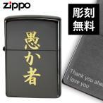 zippo ジッポーライター オイルライター 漢字 黒金 愚か者 誕生日 父の日 ギフト プレゼント 贈り物 誕生日祝い