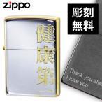 zippo ジッポーライター オイルライター 漢字  金銀 健康第一 誕生日 父の日 ギフト プレゼント 贈り物 誕生日祝い