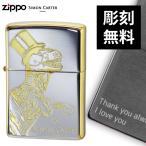 zippo ジッポーライター 名入れ サイモンカーター オイルライター サイモンカーター ダイナソーSG-1 シルバーxゴールド ギフト プレゼント 贈り物