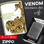 zippo ジッポー ライター 名入れ zippoライター Zippoライター サソリ さそり 蠍 ヴェノム スコーピオン シルバーゴールド ミラー ギフト プレゼント 贈り物