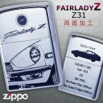 zippo ライター ブランド フェアレディZ ジッポーライター zippoライター Zippoライター Zippo ジッポー ZIPPO FAIRLADY Z [S30] ギフト プレゼント 贈り物