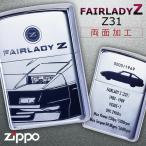 zippo ライター ブランド フェアレディZ ジッポーライター zippoライター Zippoライター Zippo ジッポー ZIPPO FAIRLADY Z [Z31] ギフト プレゼント 贈り物