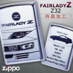 zippo ライター ブランド フェアレディZ ジッポーライター zippoライター Zippoライター Zippo ジッポー ZIPPO FAIRLADY Z [Z32] ギフト プレゼント 贈り物
