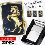 zippo ライター 名入れ 彫刻 ブランド ジッポーライター zippoライター 馬 ゴールドプレートウイニングウィニー ブラックマーブル ギフト プレゼント 贈り物