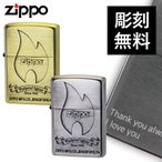 zippo ライター 名入れ 彫刻 ブランド ジッポーライター zippoライター Zippoライター Zippo ジッポー 母の日 父の日 誕生日 おしゃれ  zippo ジッポー ライター