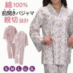 パジャマ 前開き 親切設計 パジャマ 作務衣スタイル 41082