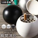 灰皿 フタ付 ハニカム構造 卓上ハニカム灰ボール ホワイト
