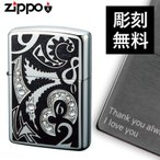 名入れ 対応 zippo 名入れ ジッポー ライター アーマー ニューダイヤルH CRZ-BK 返品不可 送料無料