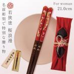 箸 母の日 名入れ 21.0cm 若狭塗日本製  桜浪漫 061009 ギフト プレゼント 贈り物  還暦祝い 古希 喜寿