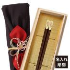 箸 名入れ 23.0cm 男性用 日本製 若狭塗箸 先角うるし桜 068596