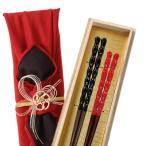 夫婦箸 箸 日本製 ペア 若狭塗 本漆 夫婦箸漆たまのれん ギフト プレゼント 贈り物 結婚祝い ウェディング 父の日 母の日 ギフト プレゼント 誕生日
