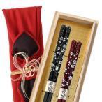 夫婦箸 箸 ペア 若狭塗箸 日本製 虹色桜 結婚祝い ウェディング 父の日 母の日 ギフト プレゼント 誕生日