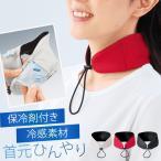 暑さ対策 熱中症対策に 冷剤付きネッククーラー ブラック