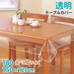 テーブルクロス 滑り止め 汚れ防止 透明テーブルカバー 大小