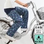 足カバー レッグカバー 雨よけ 自転車  レディース 花柄ひざまですっぽりレッグカバー 花柄 アイデア 便利 アイデア商品 アイデア雑貨