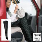 傘ホルダー 車 リング付き傘ホルダー P00667 ブラック ギフト プレゼント 贈り物 アイデア 便利