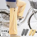 足カバー レッグカバー 自転車 レディース 足すっぽりレッグカバー  千鳥柄 全2色