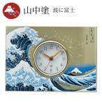置き時計 置時計 和風 和柄 海外 土産 日本のお土産 パネル時計 波に富士 16273