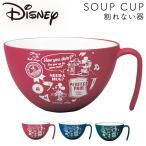 スープカップ マグカップ 大容量 割れない日本製 プラスチック 割れない 食洗器対応 電子レンジ対応 ディズニー ミッキー  スープカップ アイデア ...