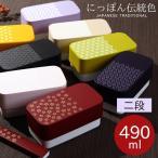弁当箱 2段 和 和風 レディース スリム ランチボックス 電子レンジ対応 食洗機対応 日本伝統色 長角弁当 アイデア 便利 アイデア商品 アイデア雑貨