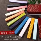 箸 箸箱 セット お弁当用箸 和風 日本製 食洗機対応 日本伝統色 箸&箸箱