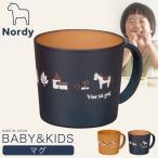 マグカップ コップ ベビー 赤ちゃん 軽い 割れない 子供 食器 ノルディ キッズプレート 男の子 女の子 日本製 離乳食 食洗機対応 電子レンジ対応 かわいい おし